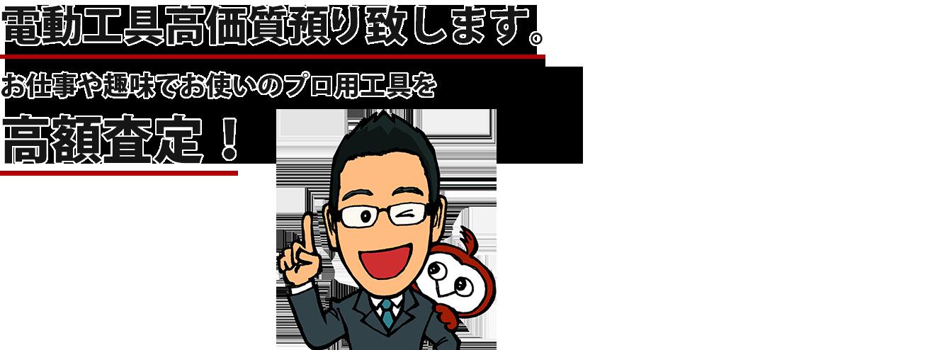 電動工具の質預り | 名古屋で質屋・買取り査定ならタカハシライフ