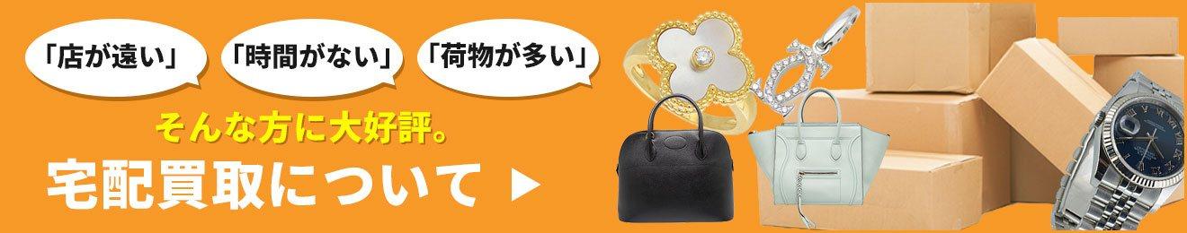 宝石の買取名古屋でお探しならタカハシライフ