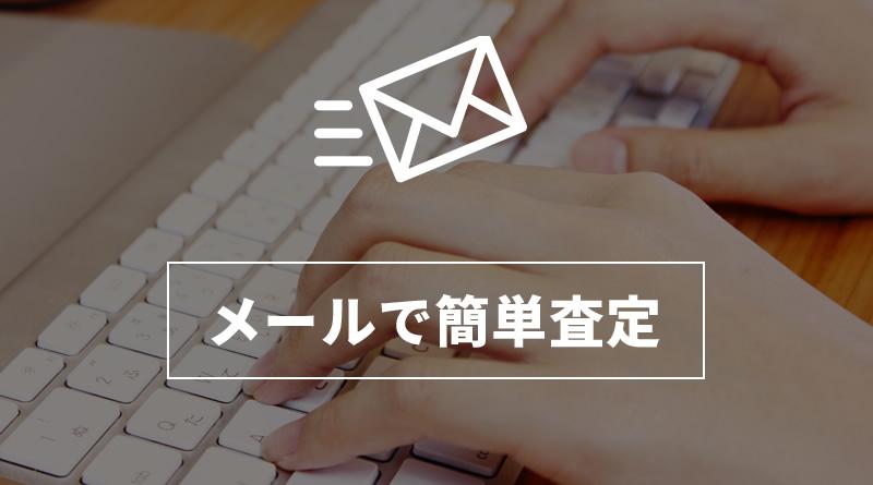 メールで簡単査定