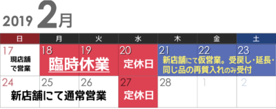 臨時休業のカレンダーの画像