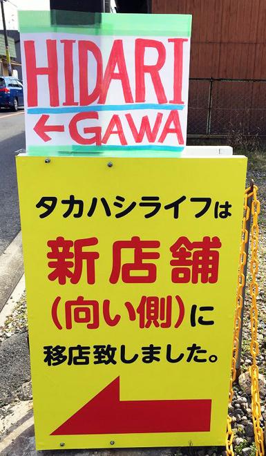 HIDARIGAWA(左側)の案内