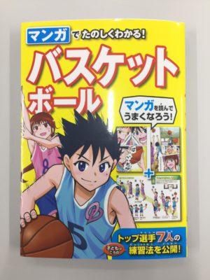 マンガで読むバスケットボールの本